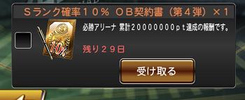4 ob 弾 第